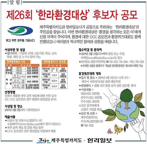 2019 제26회 한라환경대상 홍보 이미지.jpg