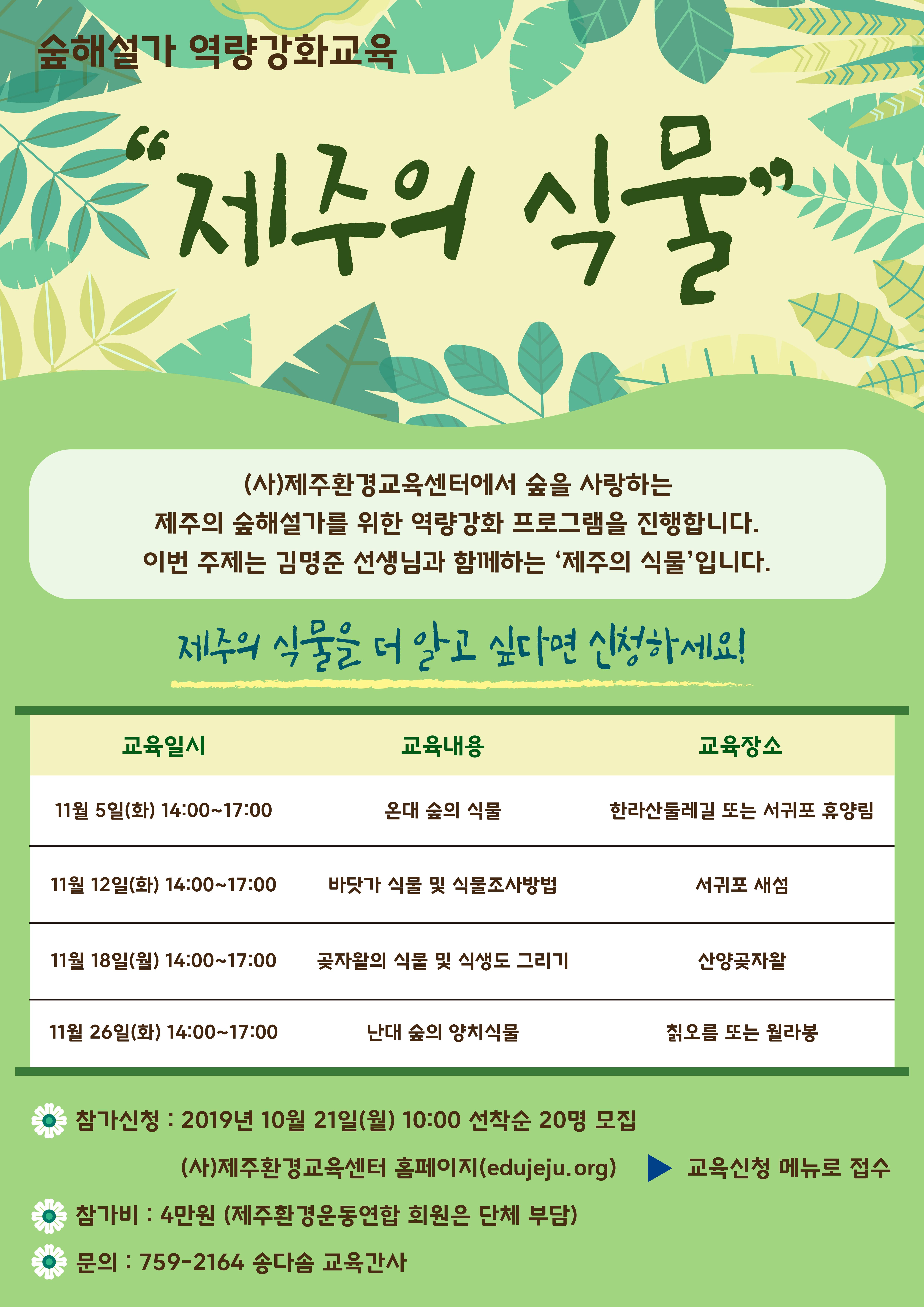 숲해설사교육1-01.jpg