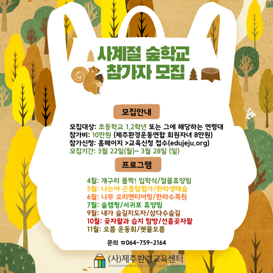 사본 -숲학교웹자보-001 (1)_0319.jpg